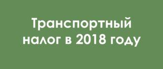 Какие ставки транспортного налога в беларуси как заработать на кликах в интернете 1