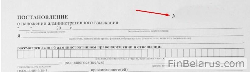 Изображение - Оплата штрафа гаи через ерип 1-4