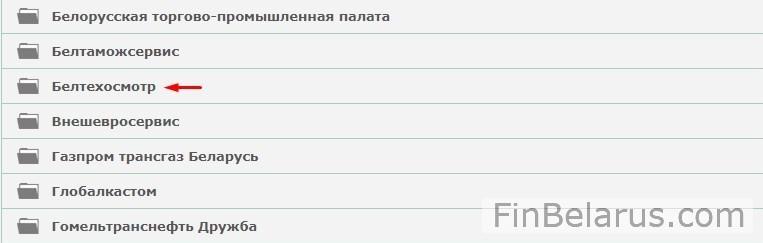 Сколько стоит техосмотр в беларуси 2019 году цены