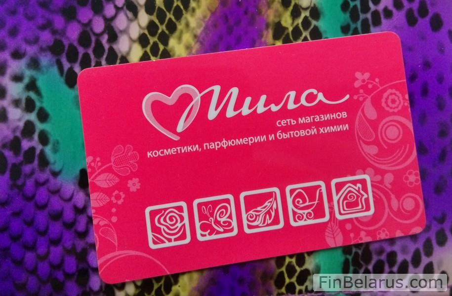 Мила бонусная программа самый большой fix price в москве