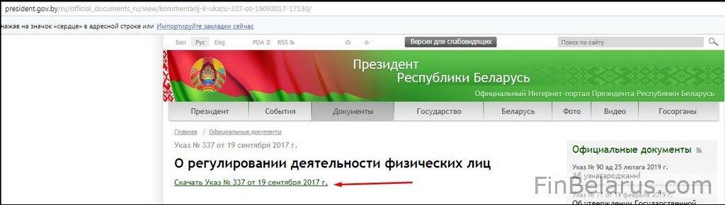 Патент для физ лиц без регистрации ип демонстрационная версия 1с бухгалтерия онлайн
