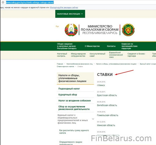 деятельность без регистрации ип беларусь