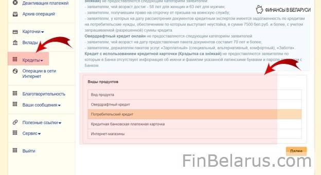 Белинвестбанк кредиты на потребительские нужды кредитный калькулятор