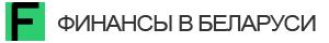 ФинБеларусь - сайт о личных финансах в Беларуси