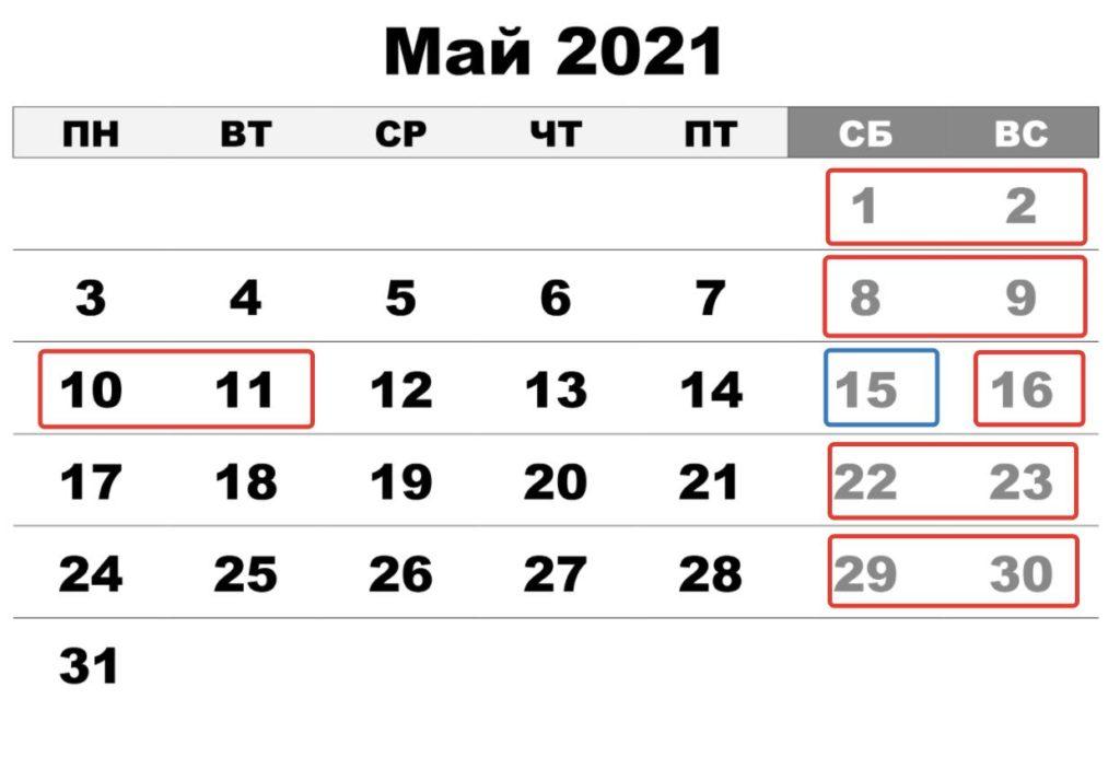 Календарь май 2021: рабочие и выходные дни
